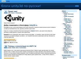 blogs.unity3d.ru