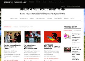 blogs.vremya4e.com