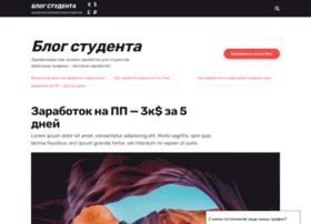 blogstudenta.ru