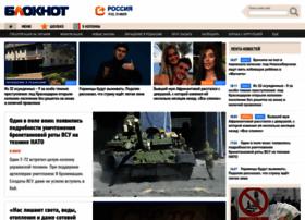 bloknot.ru