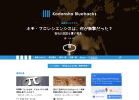 bluebacks.kodansha.co.jp