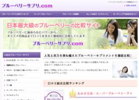 blueberry-suppli.com