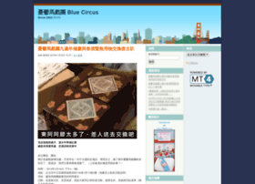 bluecircus.net