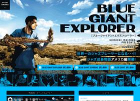 bluegiant.jp