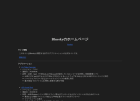 bluesky23.yukishigure.com