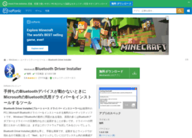bluetooth-driver-installer.softonic.jp