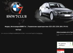 bmw7club.ru