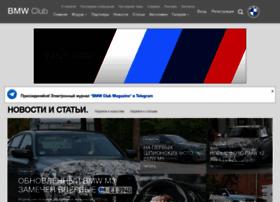 bmwclub.ru