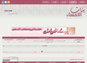 bnat-alhsaa.com