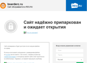 boarderz.ru