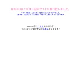 bodycreate.jp