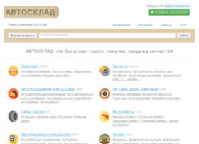 boguslav.avtosklad.net