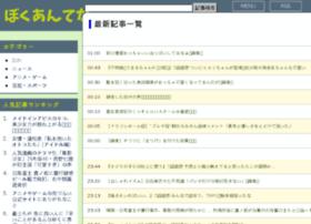 bokuantena.com