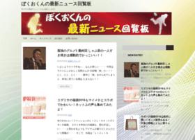 bokuokun.com