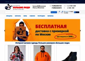 bolshie.ru