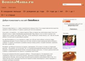 boninamama.ru