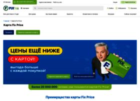 bonus.fix-price.ru