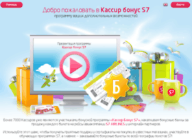 bonus.s7.ru
