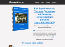 bonussystems.ru