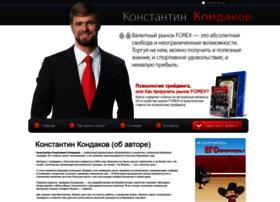 book.kondakov.org