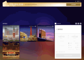 booking-hk.venetianmacao.com