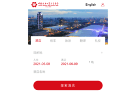 booking.cantonfair.org.cn