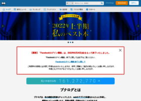 booklog.jp