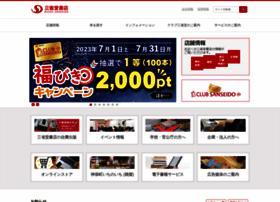 books-sanseido.co.jp