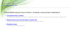 books.cadastre.ru