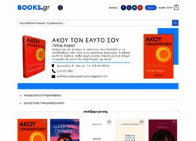 books.gr