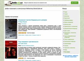 bookscafe.net