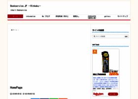 bookservice.jp