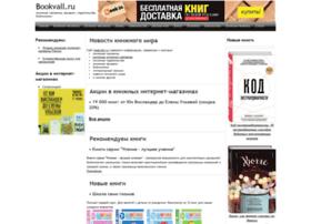bookvall.ru
