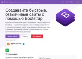 bootstrap4.ru