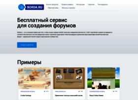borda.ru