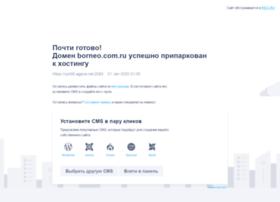 borneo.com.ru
