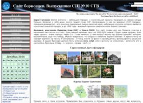 bornovec.ru