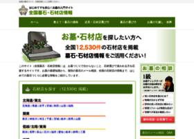 boseki.net