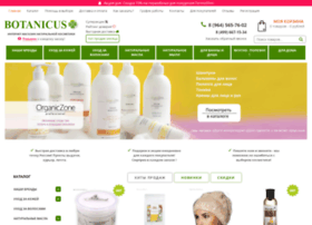 botanicus-cosmetic.ru
