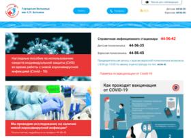 botkina-orel.ru