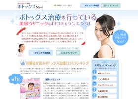 botox-navi.net