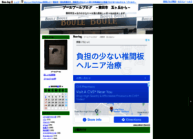 bouleboule.boo-log.com
