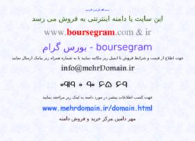 boursegram.ir