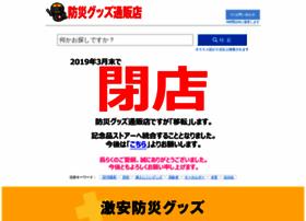 bousaishop.jp