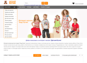 boutique-for-kids.com