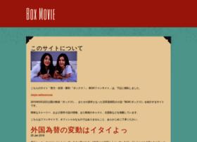 box-movie.jp