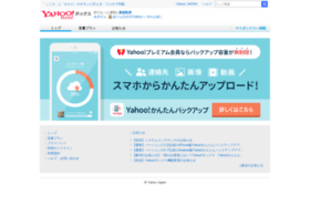 box.yahoo.co.jp