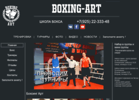 boxing-art.ru