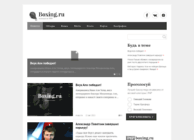 boxing.ru