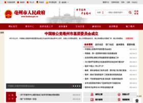 bozhou.gov.cn